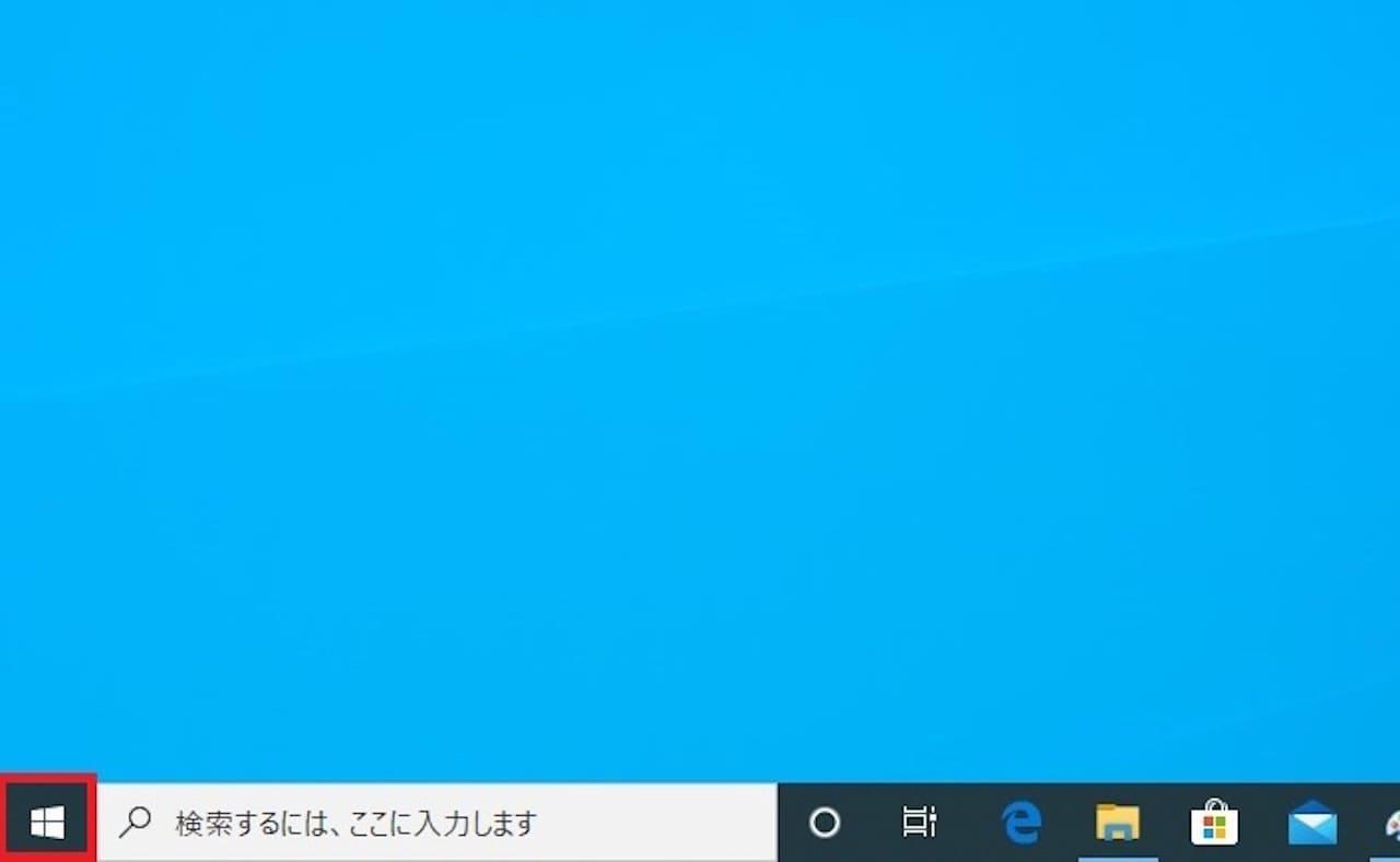 Windows10のパソコンを再起動する方法①