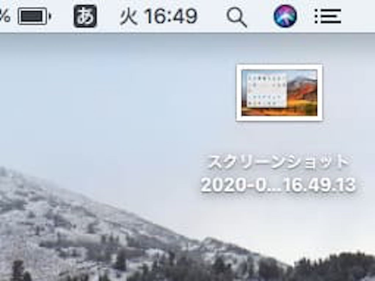 画面全体のスクリーンショットを撮る方法②