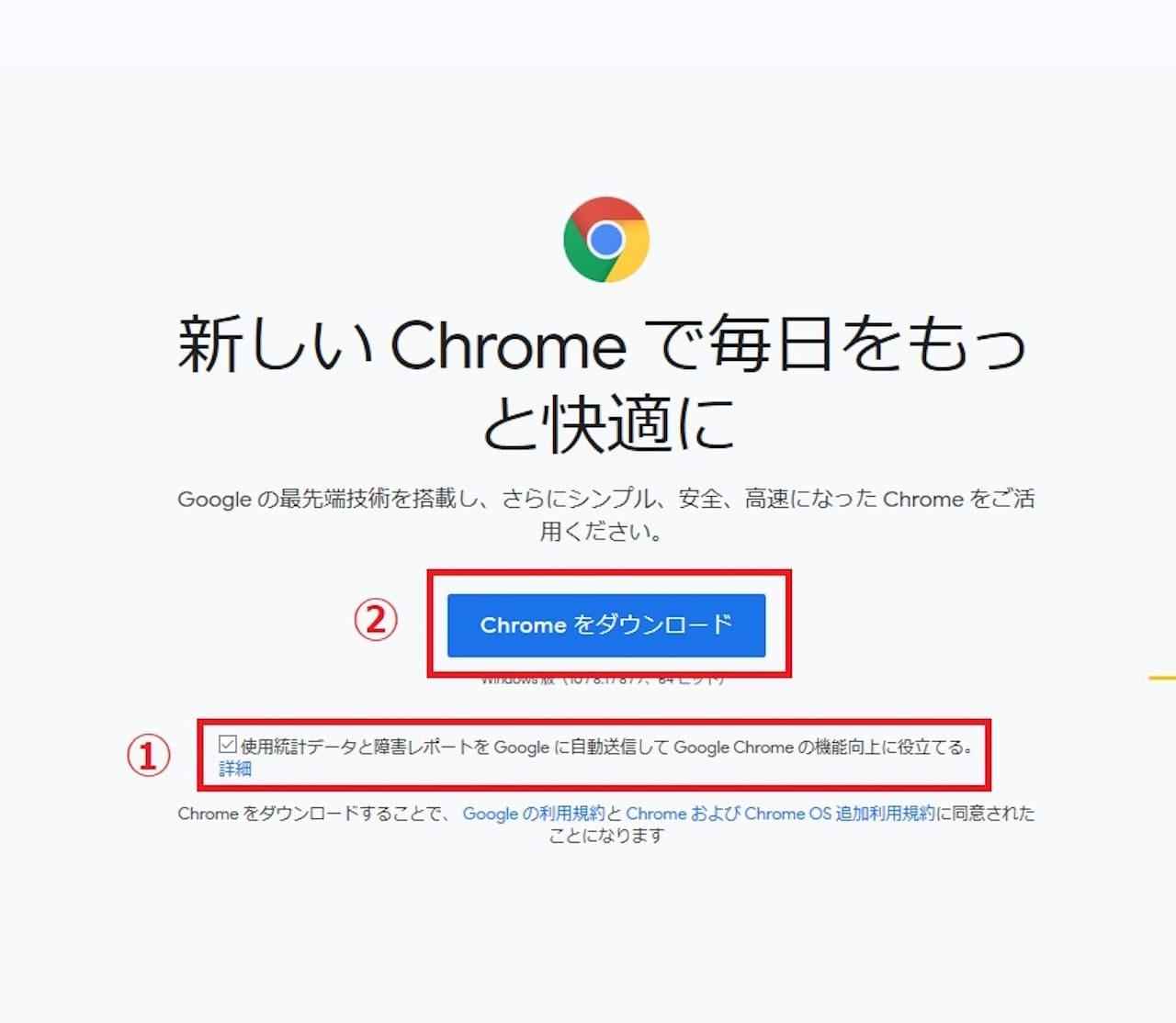 GoogleChromeのダウンロード方法①