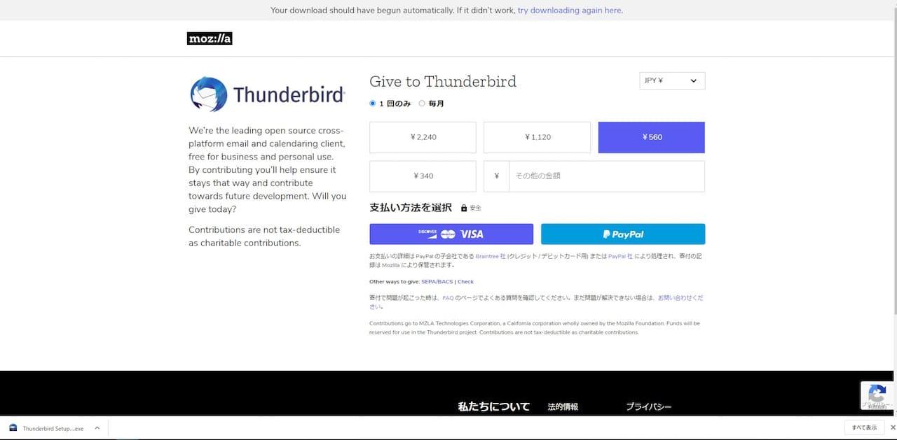 Windows10にThunderbirdをインストールする方法②