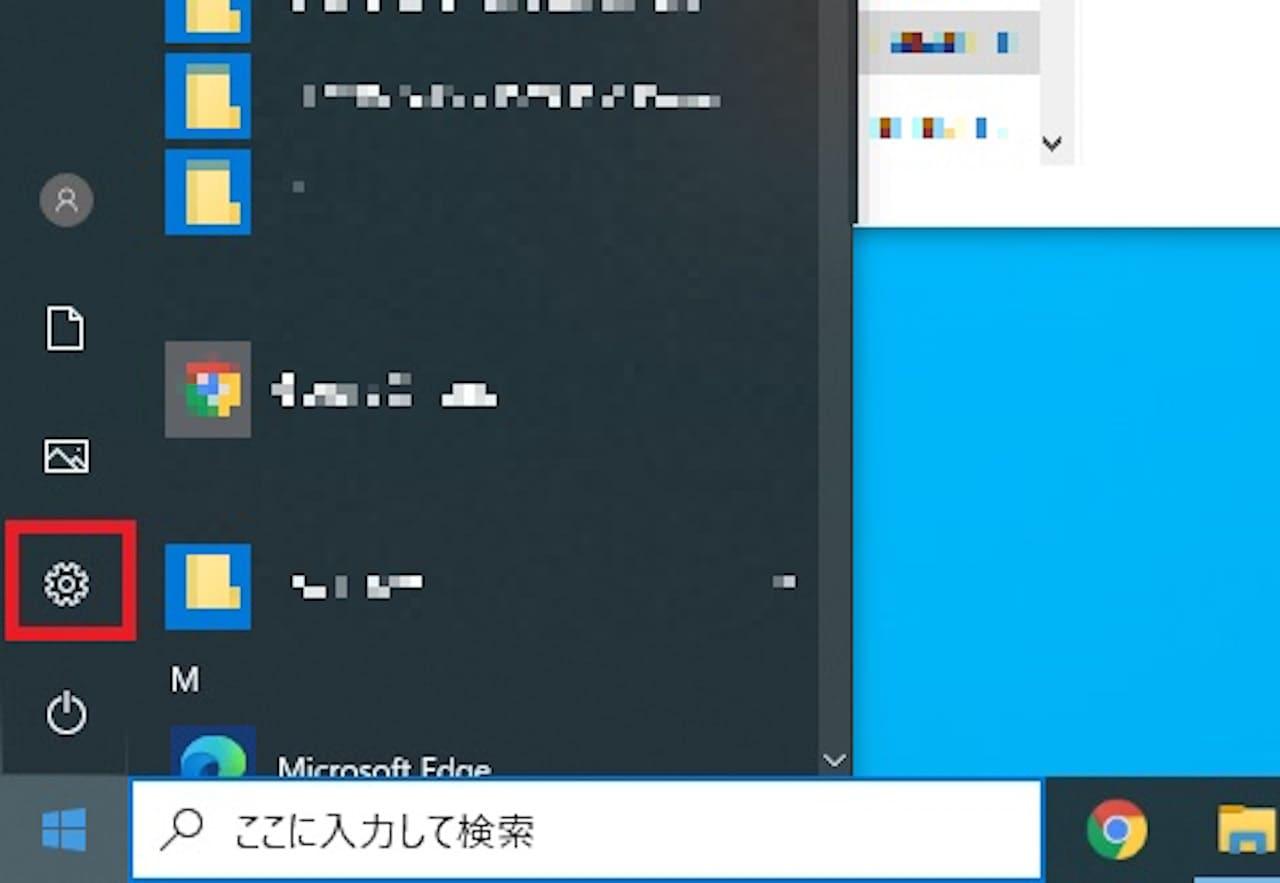Windowsセキュリティの確認方法②