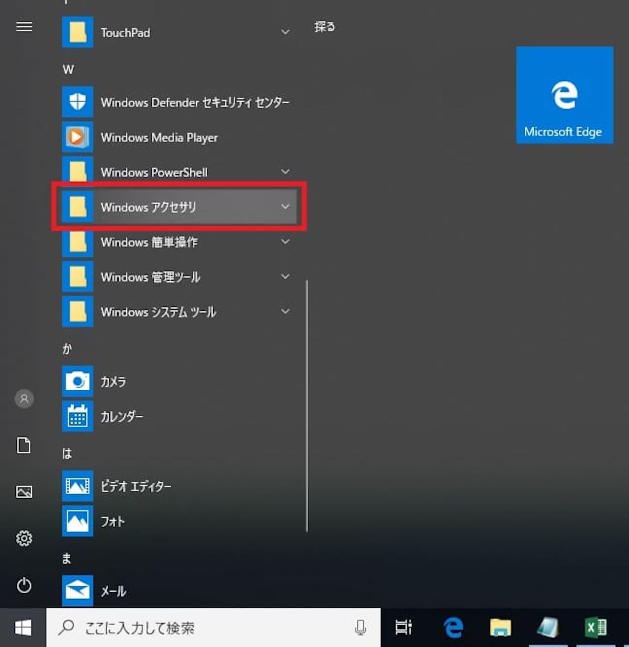 Windows10で撮ったスクリーンショットを画像として保存する方法②