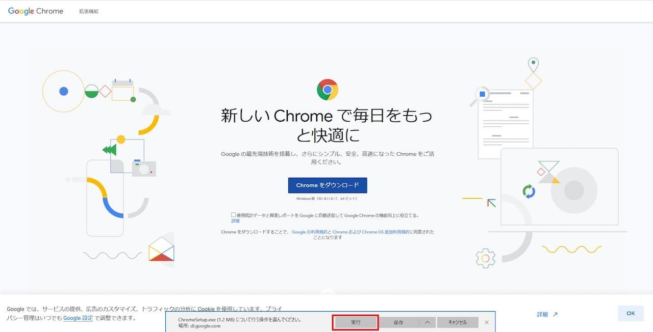 GoogleChromeのダウンロード方法②
