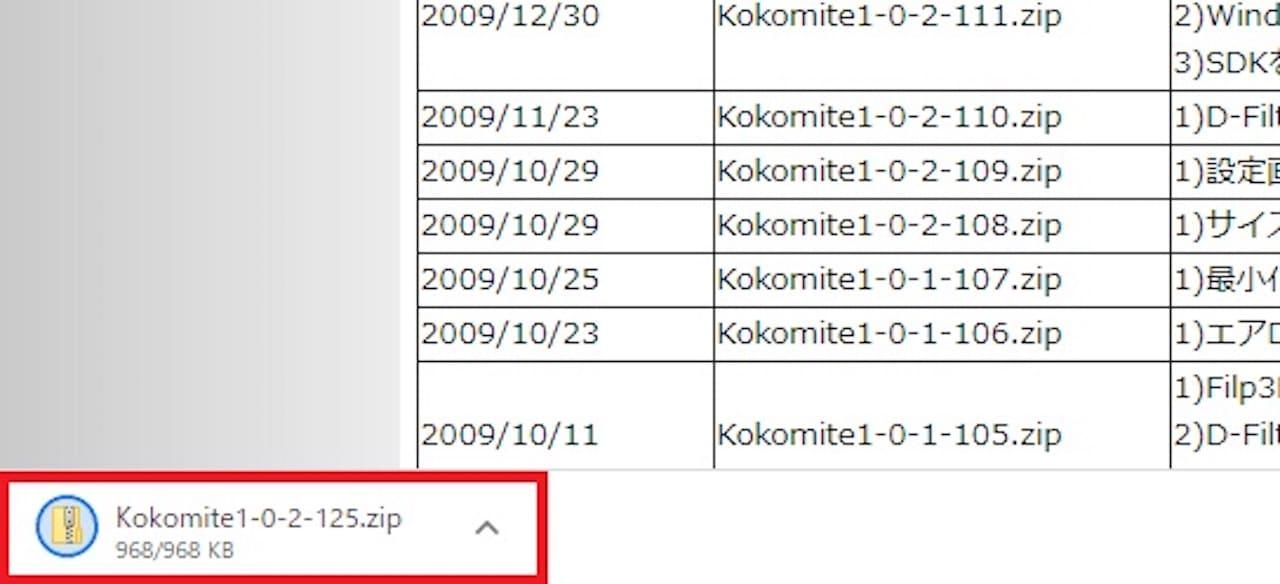Kokomiteのインストール方法③