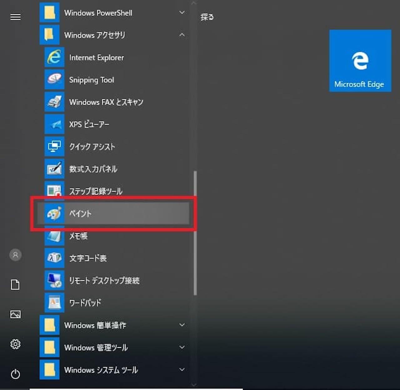 Windows10で撮ったスクリーンショットを画像として保存する方法③
