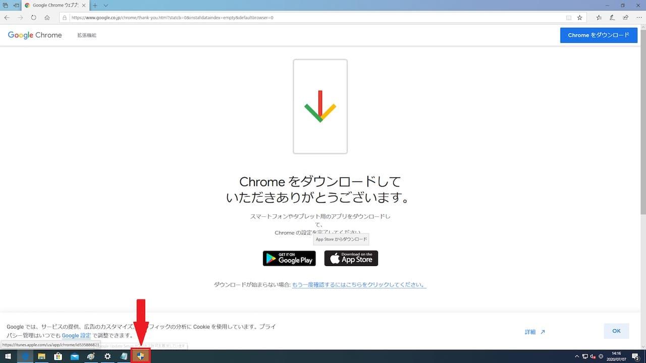 GoogleChromeのダウンロード方法(注意点)
