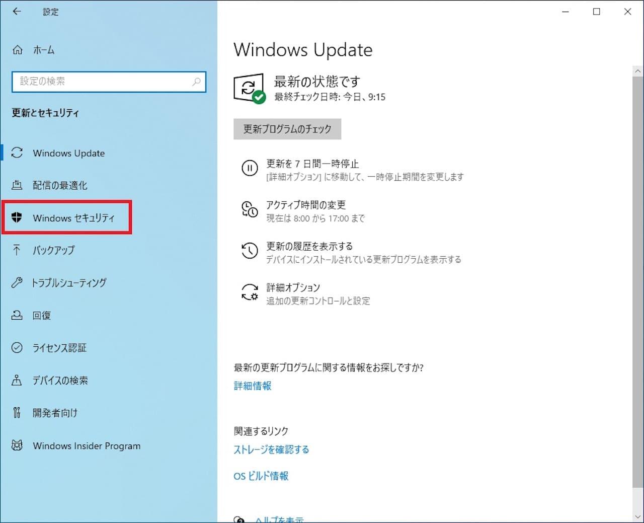 Windowsセキュリティの確認方法④