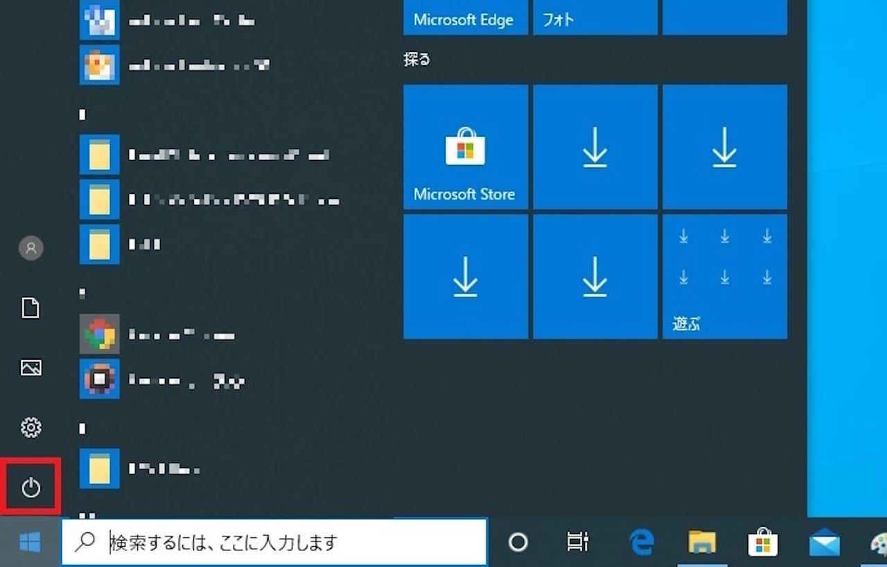 Windows10で完全シャットダウンする方法②