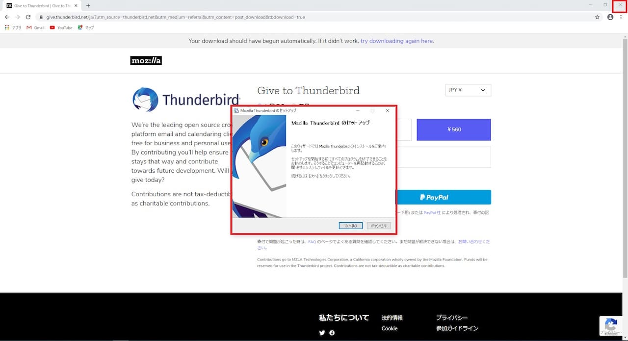 Windows10にThunderbirdをインストールする方法⑤
