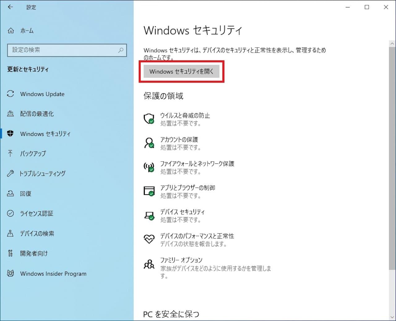 Windowsセキュリティの確認方法⑤