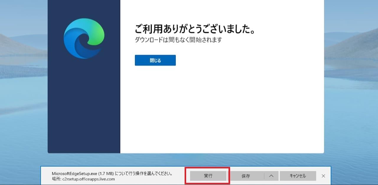 MicrosoftEdgeのアップデート方法⑥