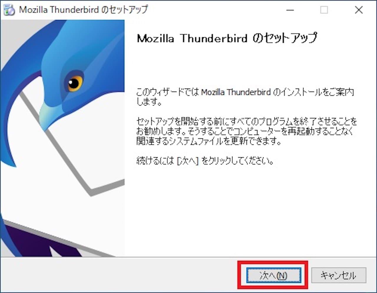 Windows10にThunderbirdをインストールする方法⑥