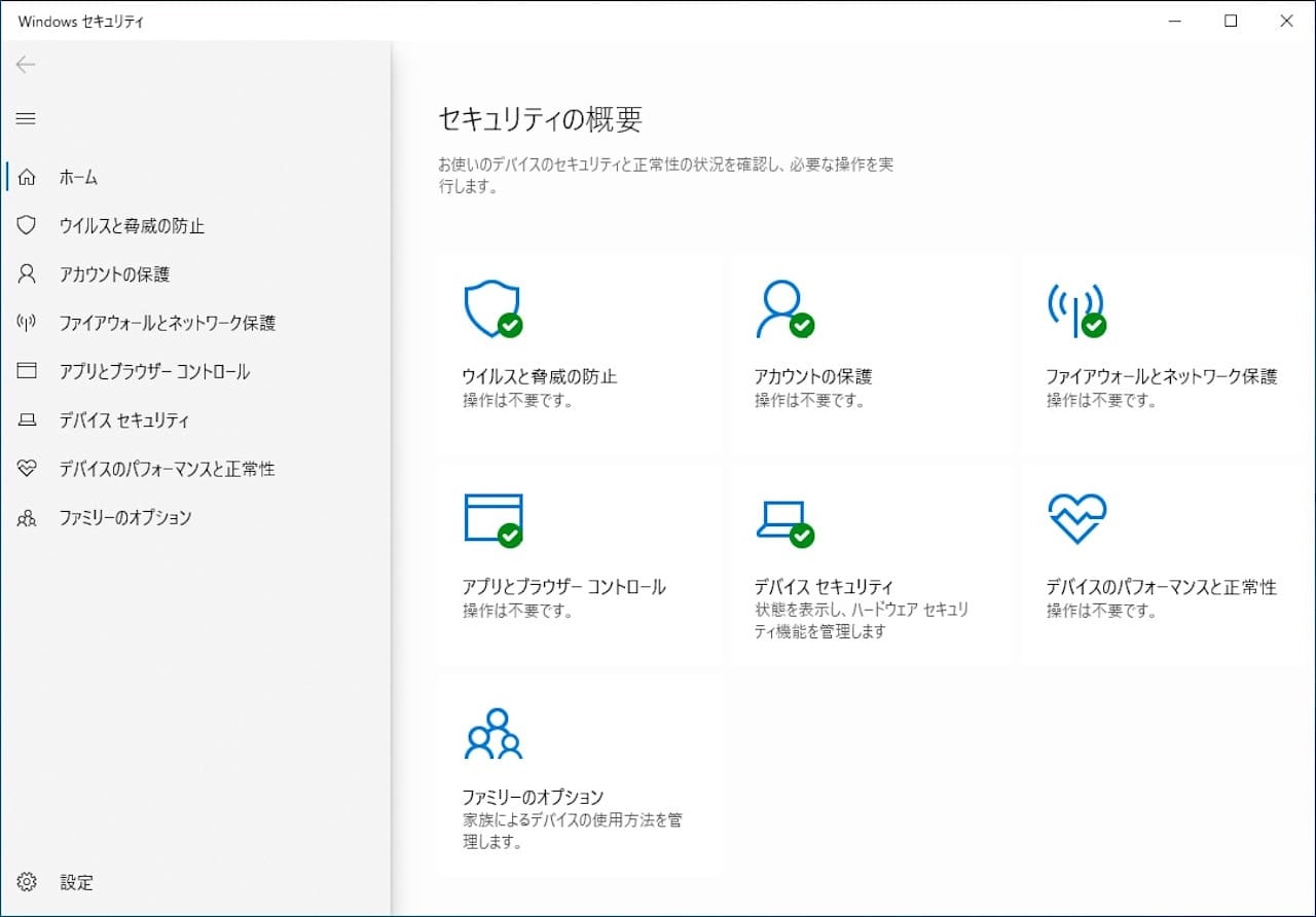 Windowsセキュリティの確認方法⑥