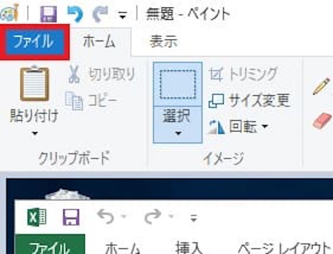 Windows10で撮ったスクリーンショットを画像として保存する方法⑥