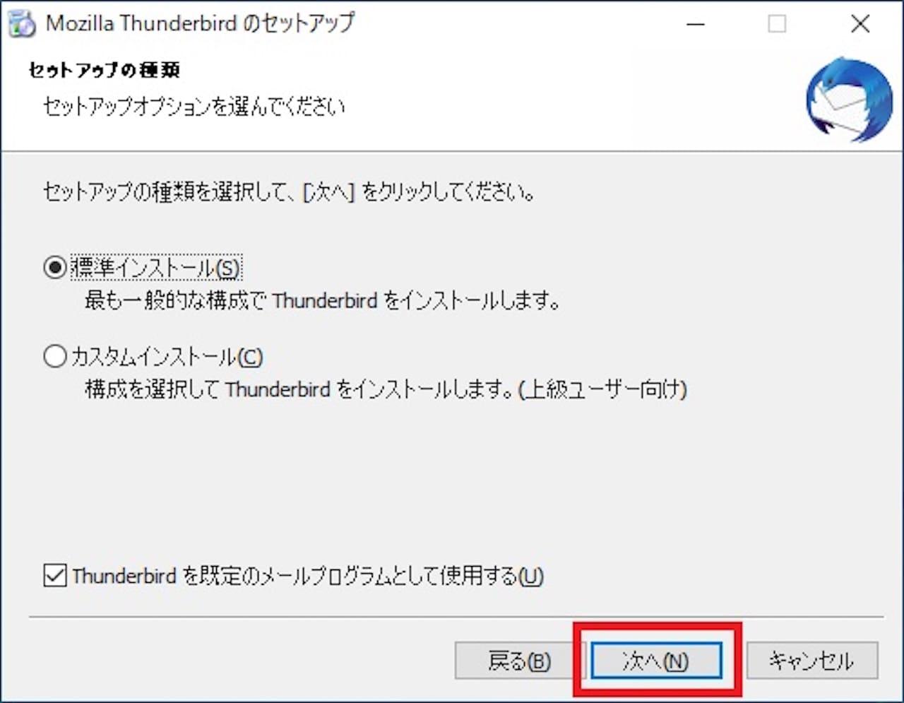 Windows10にThunderbirdをインストールする方法⑦