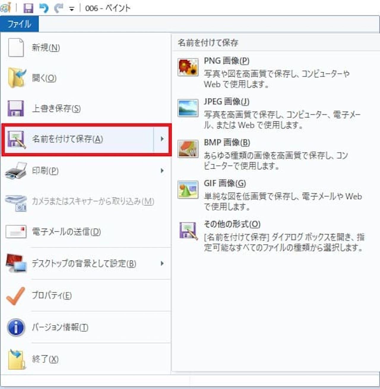 Windows10で撮ったスクリーンショットを画像として保存する方法⑦