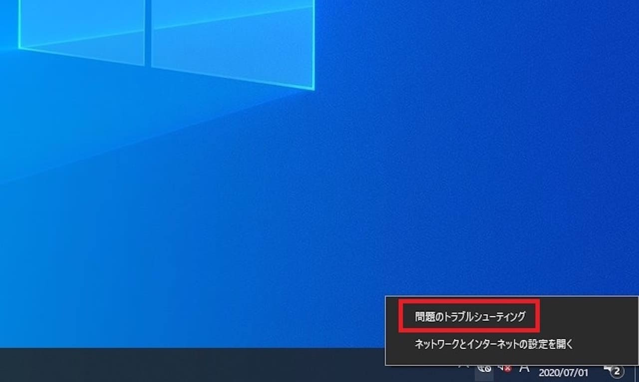 Windows10でトラブルシューティングを実行する方法②