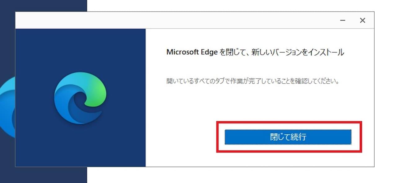 MicrosoftEdgeのアップデート方法⑦