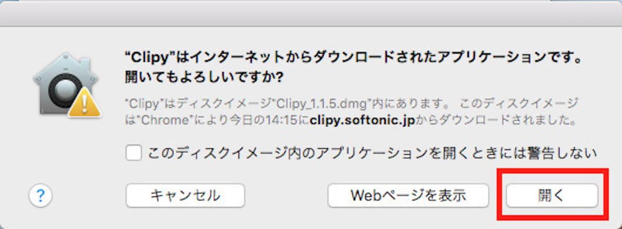 Clipyのインストール方法⑥