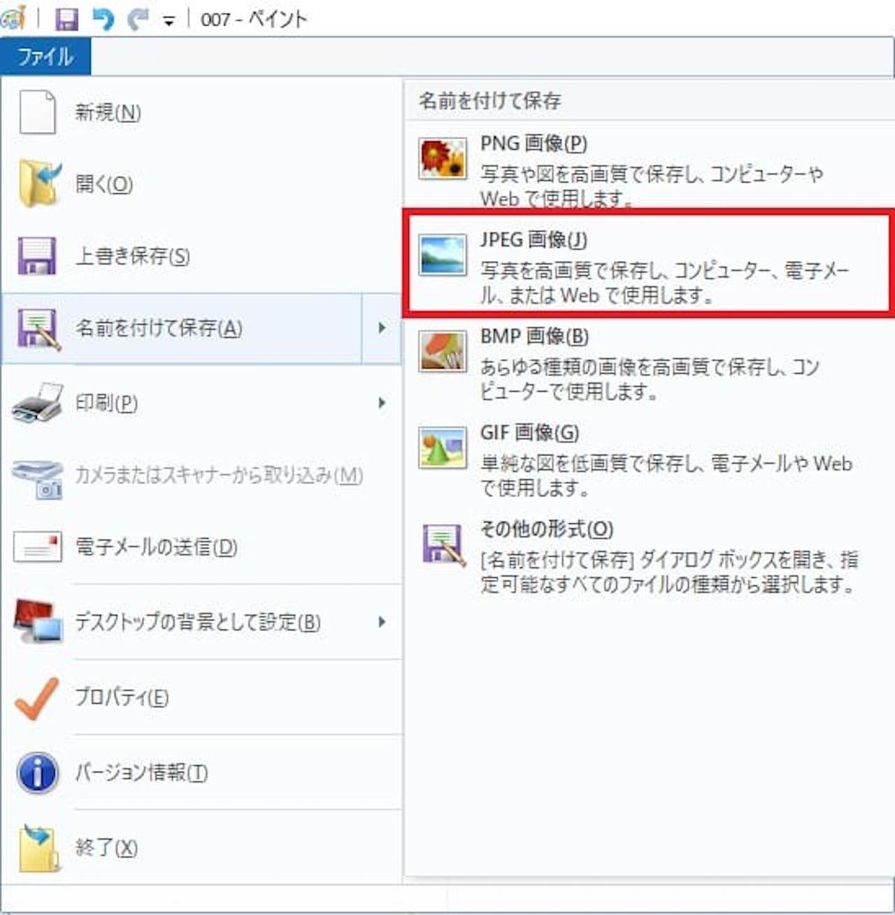 Windows10で撮ったスクリーンショットを画像として保存する方法⑧