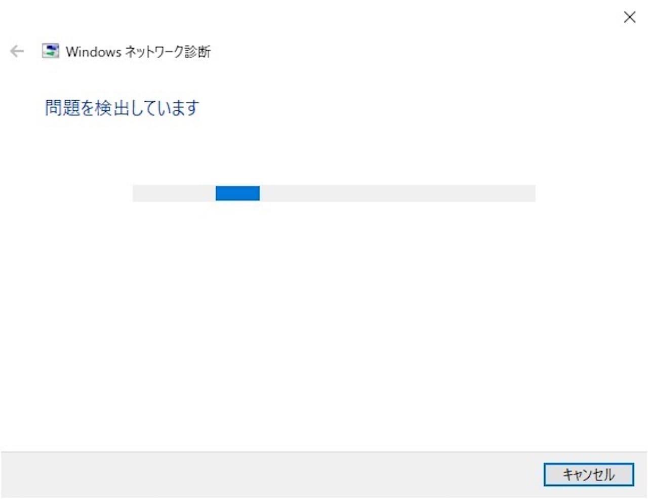 Windows10でトラブルシューティングを実行する方法③