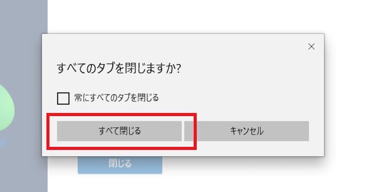 MicrosoftEdgeのアップデート方法⑧