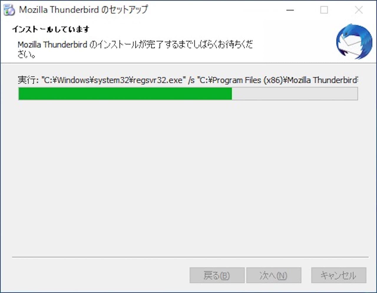 Windows10にThunderbirdをインストールする方法⑨