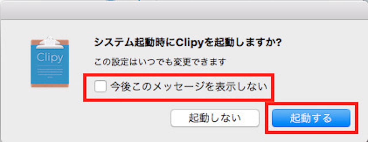 Clipyのインストール方法⑦