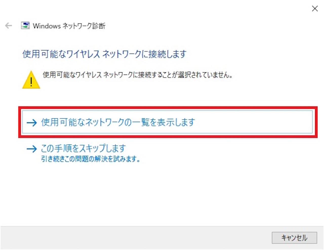 Windows10でトラブルシューティングを実行する方法④