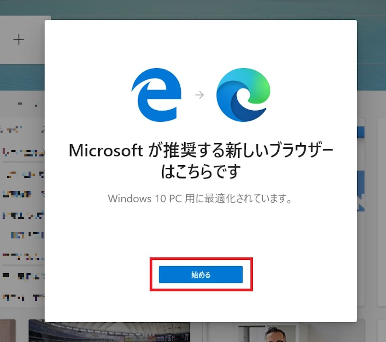 MicrosoftEdgeのアップデート方法⑨