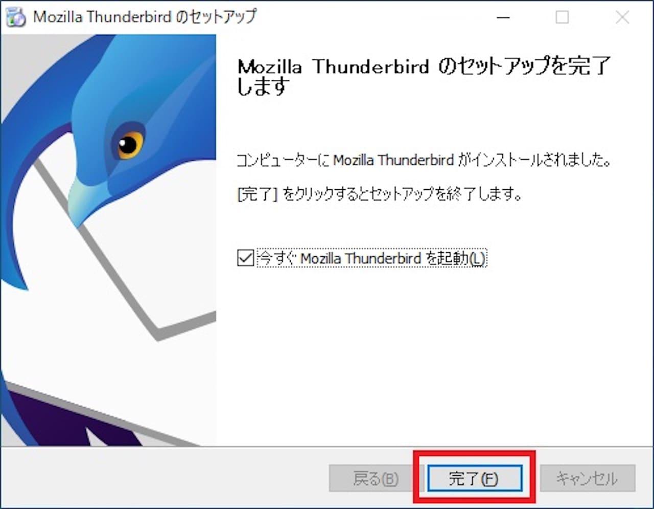 Windows10にThunderbirdをインストールする方法⑩