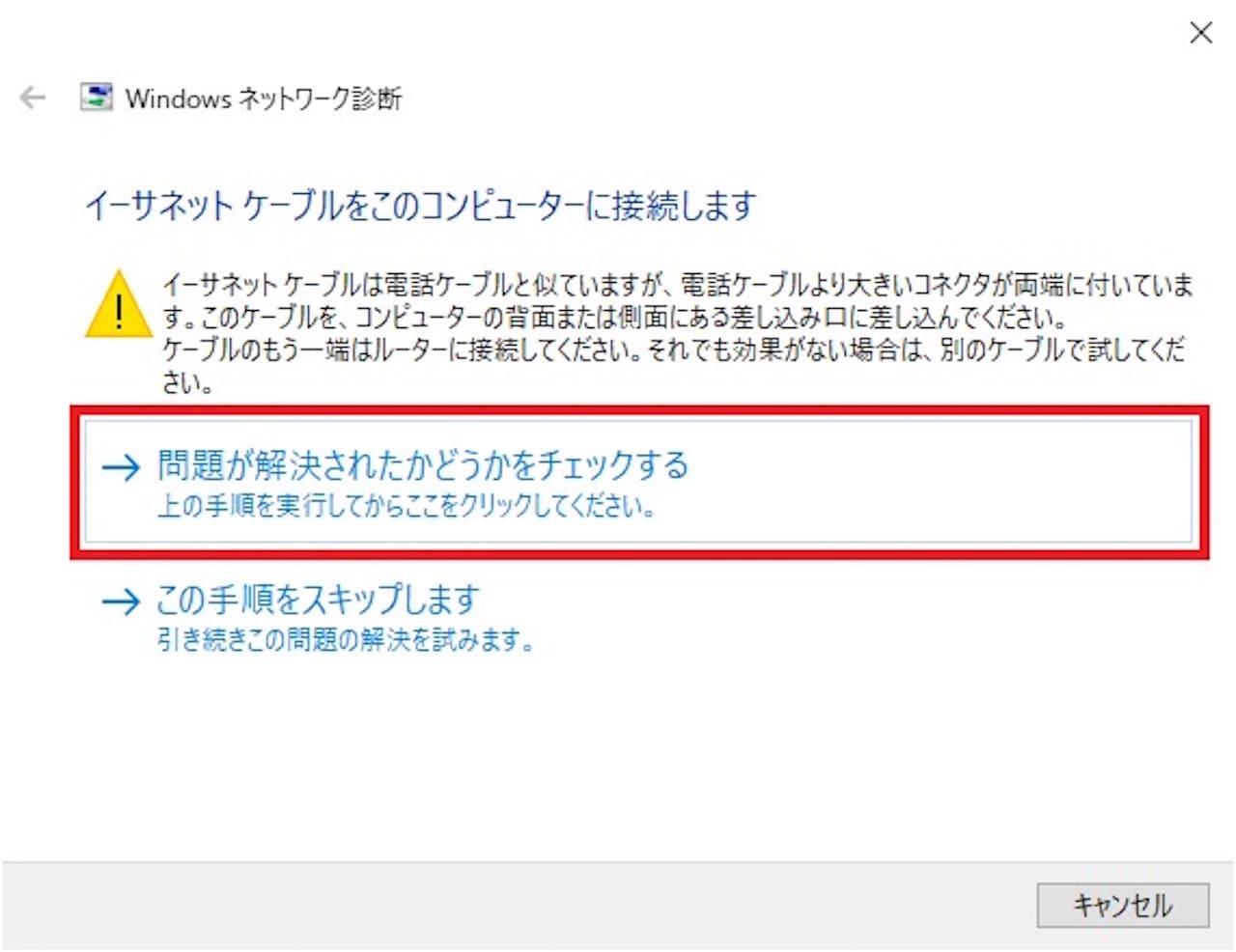 Windows10でトラブルシューティングを実行する方法⑤