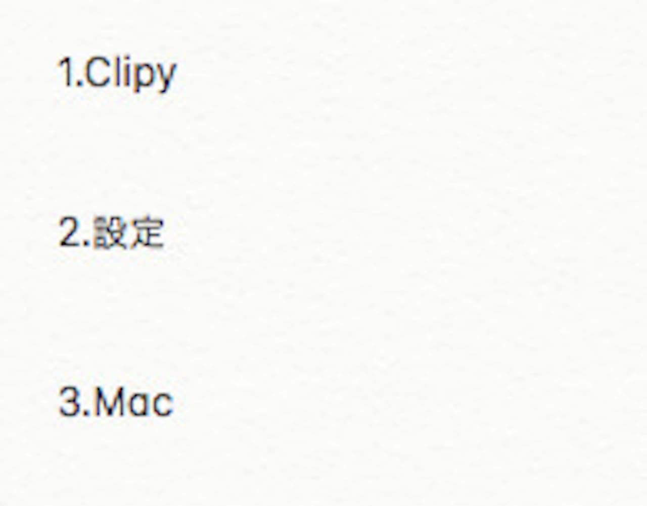 Clipyの使い方①
