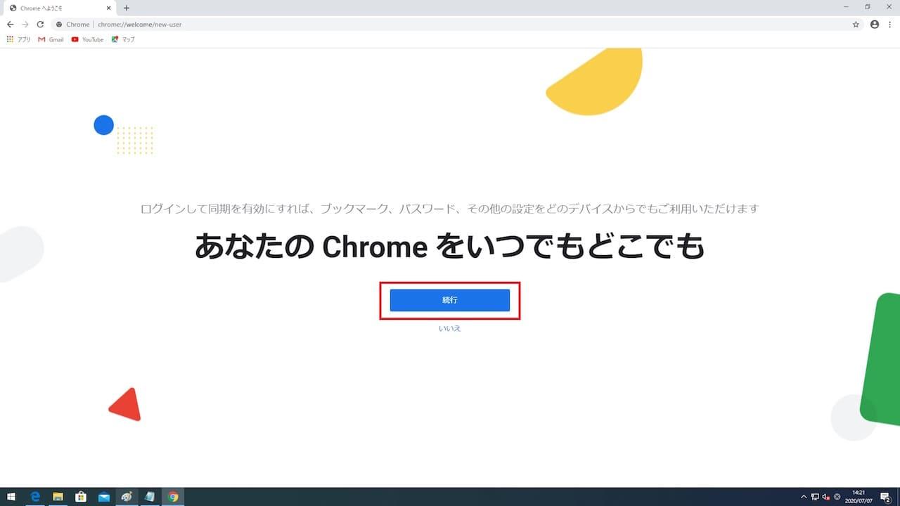 GoogleChromeの設定方法⑦