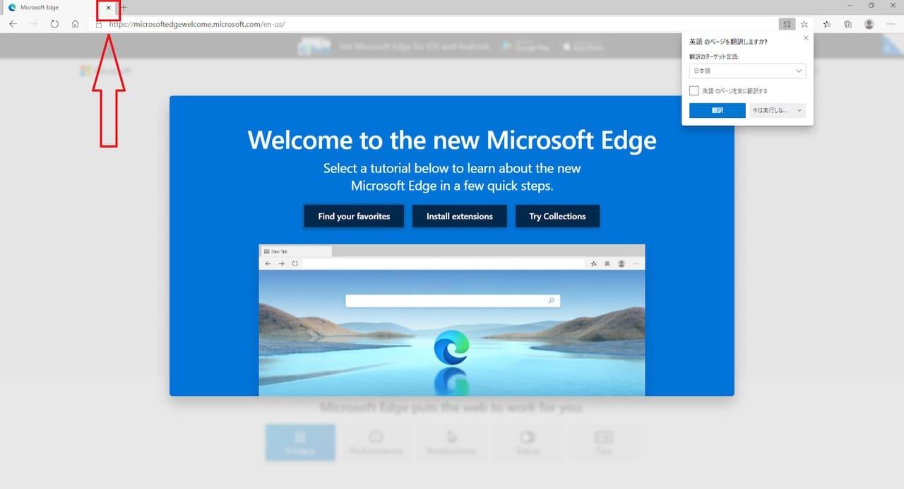 MicrosoftEdgeのアップデート方法⑪