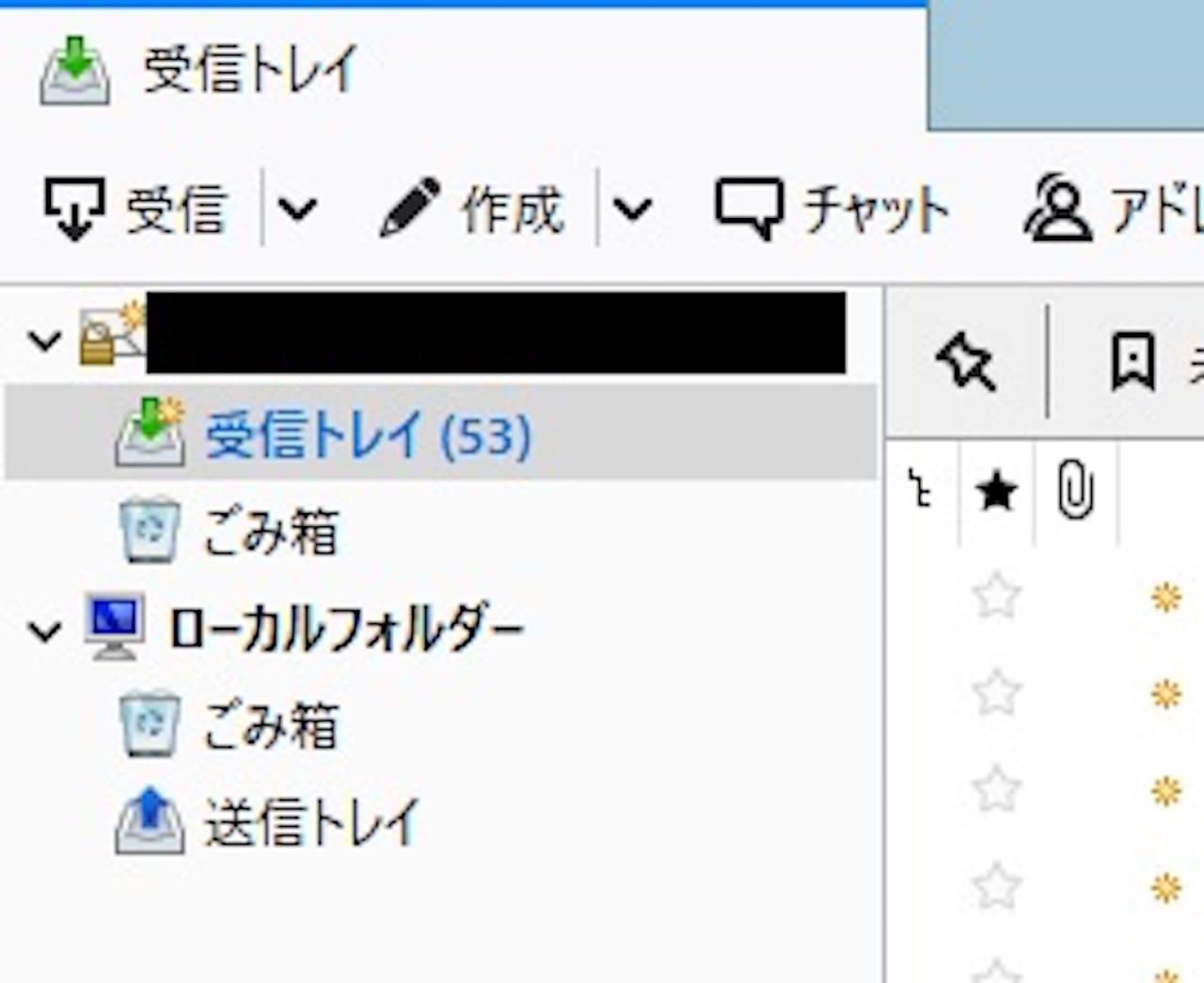 メールアカウントの自動設定の方法⑪