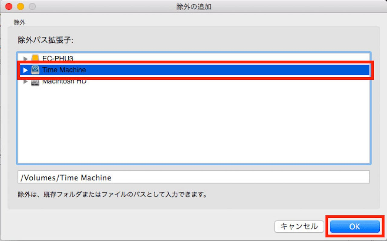 ESETのスキャン対象からTimeMachineで使っているディスクを除外する方法⑩