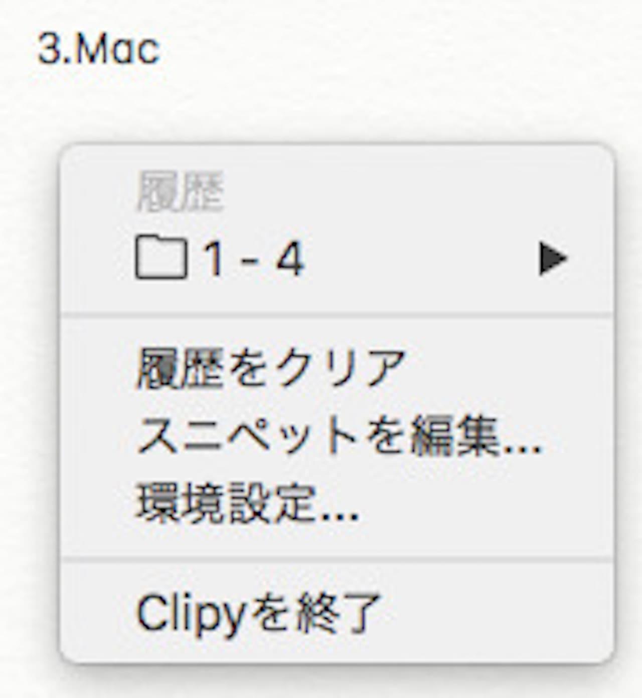 Clipyの使い方③