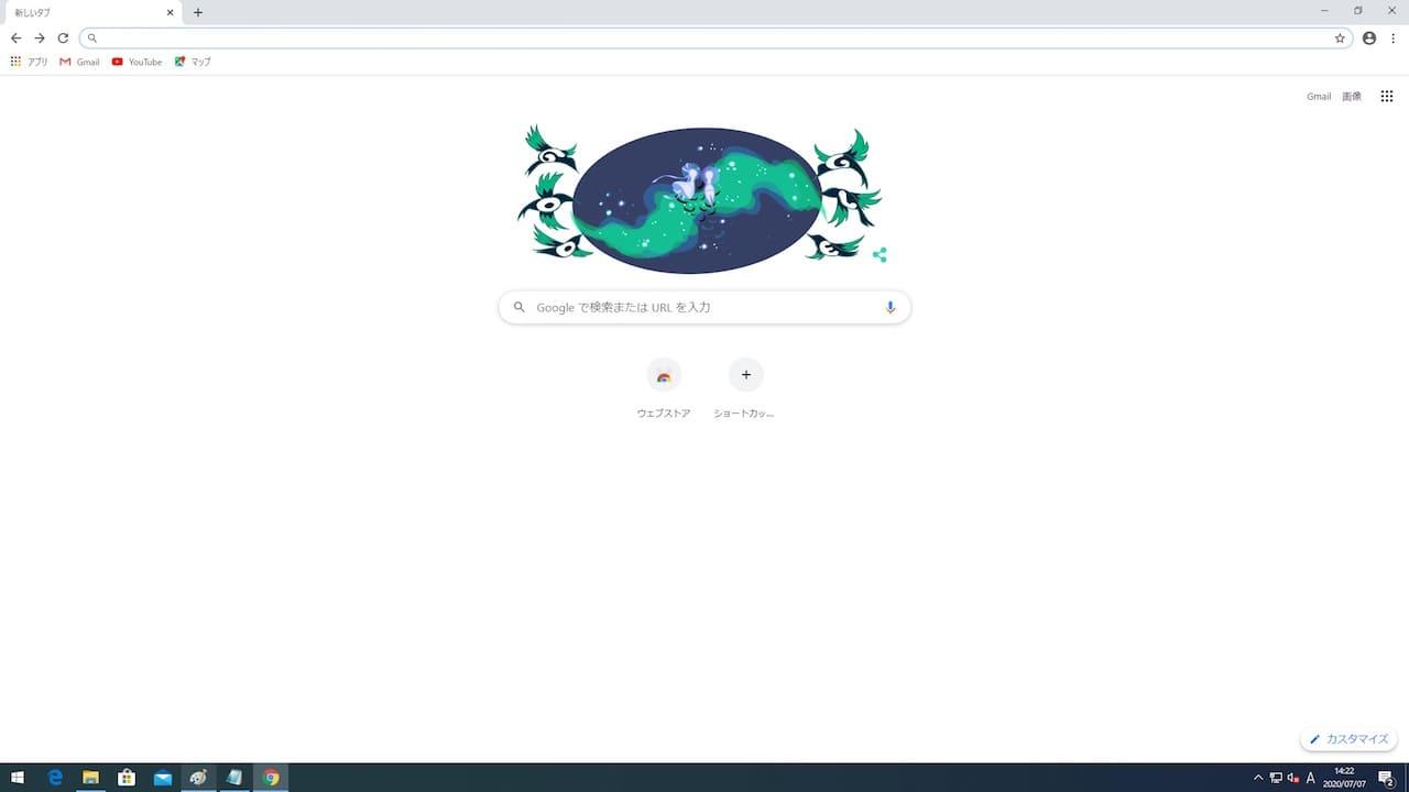GoogleChromeの設定方法⑨