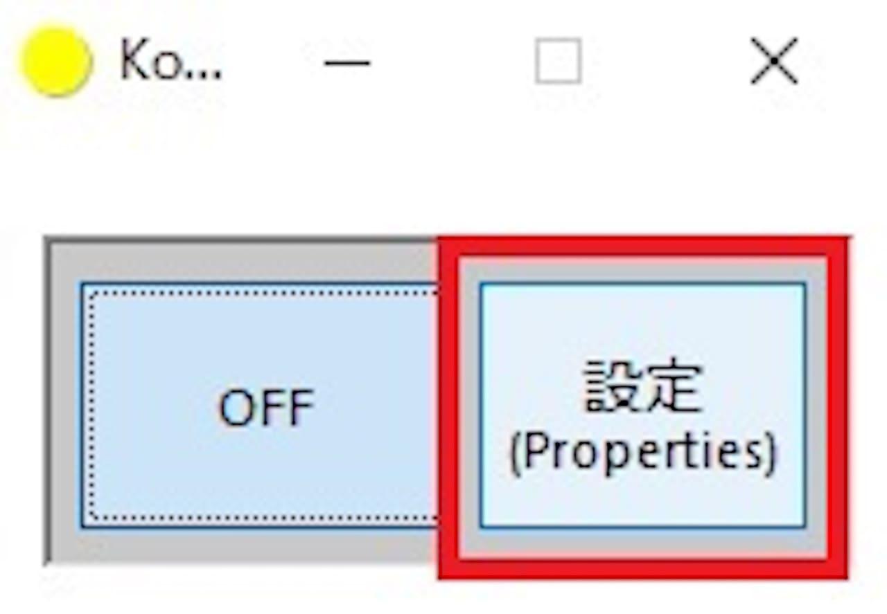 Kokomiteのおすすめ設定項目①
