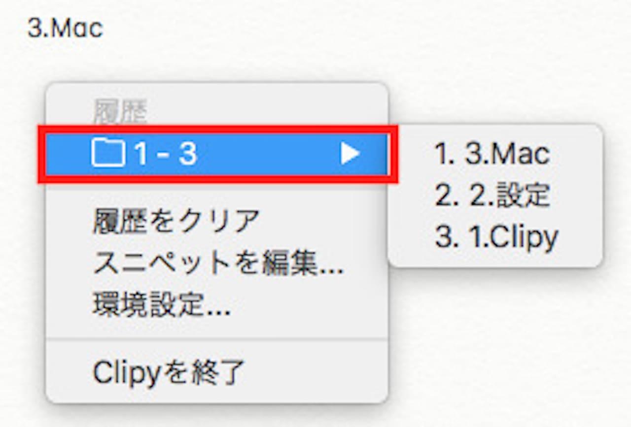 Clipyの使い方④