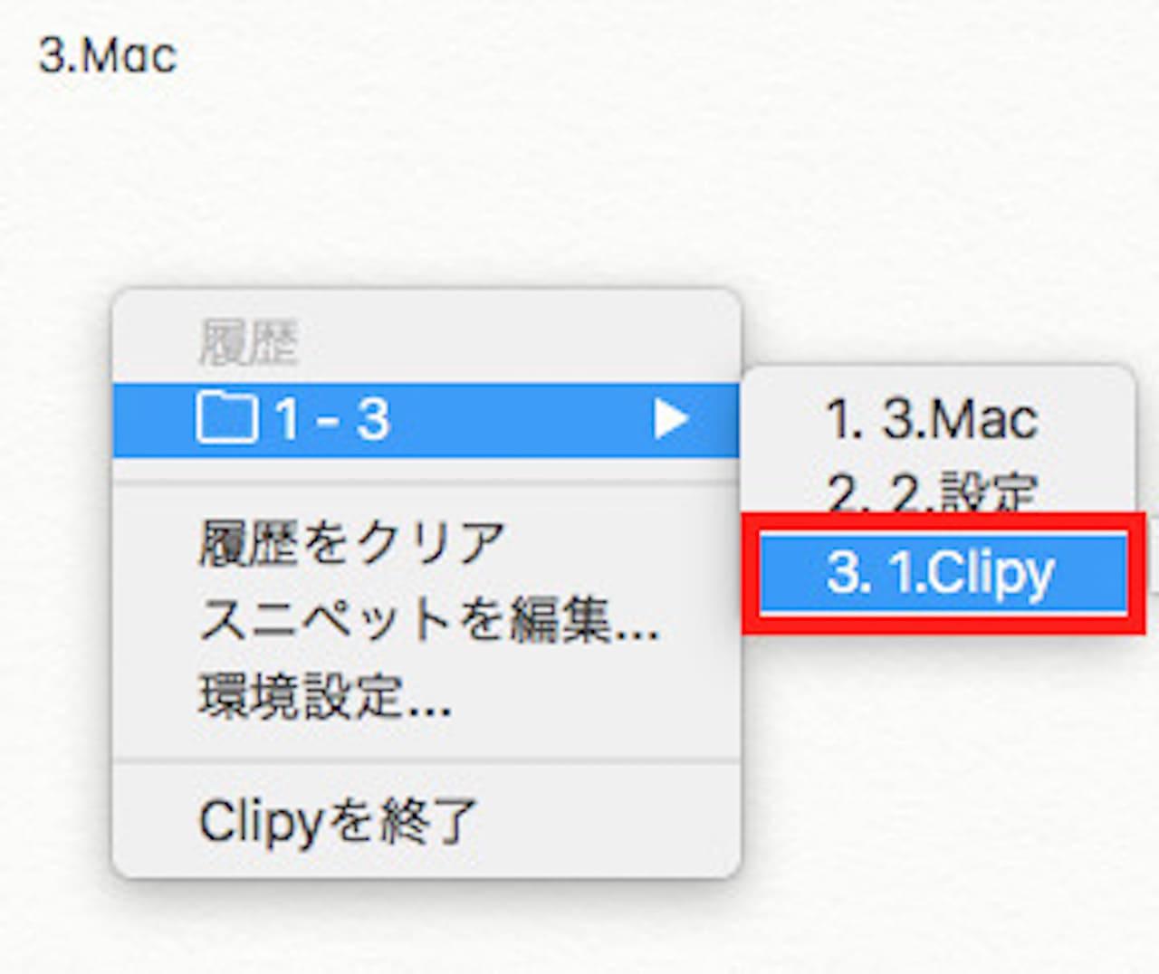 Clipyの使い方⑤