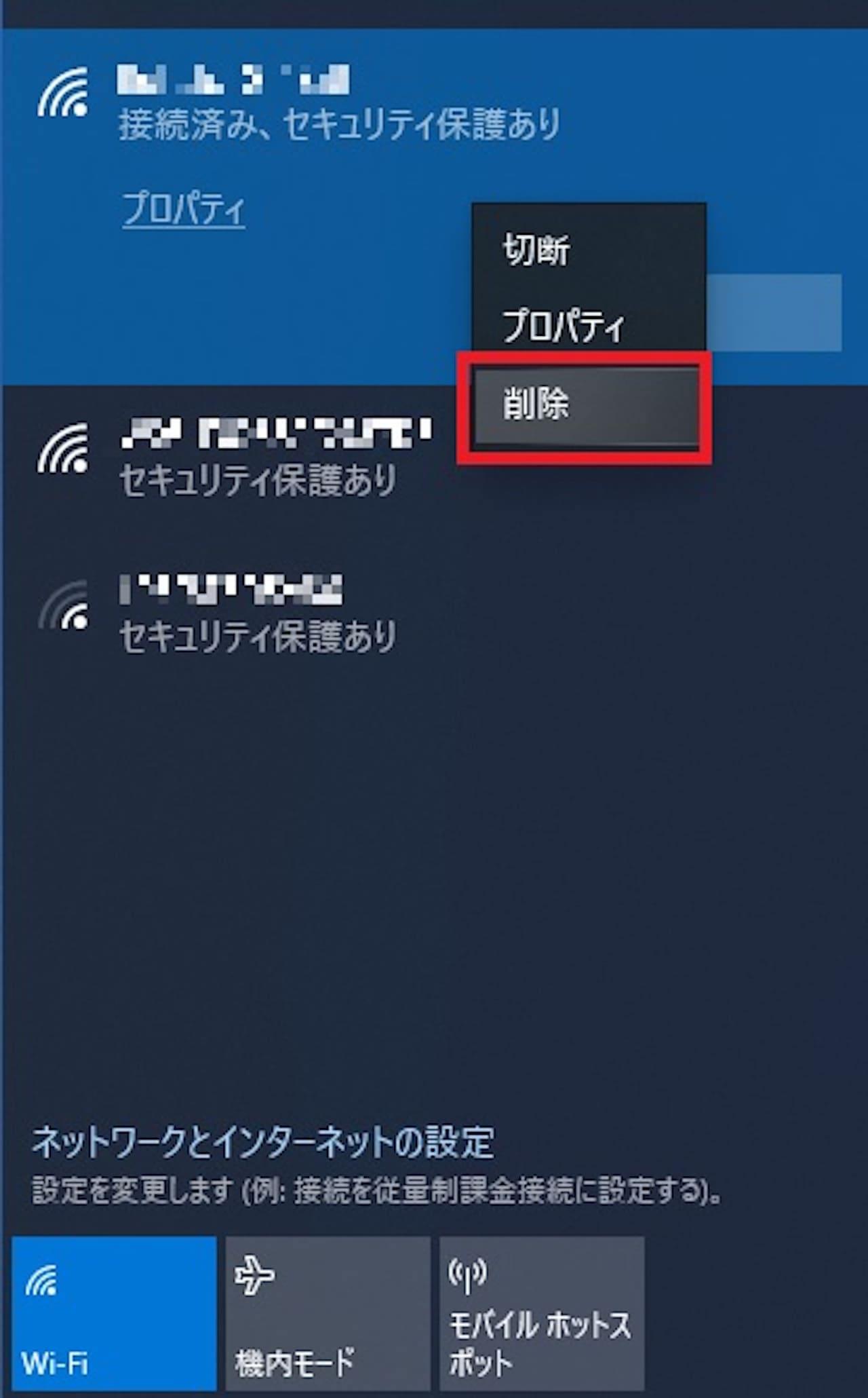 Windows10でネットワーク設定を削除する方法④