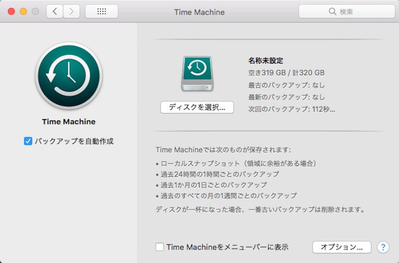 TimeMachine画面が表示されない場合の対処法⑦