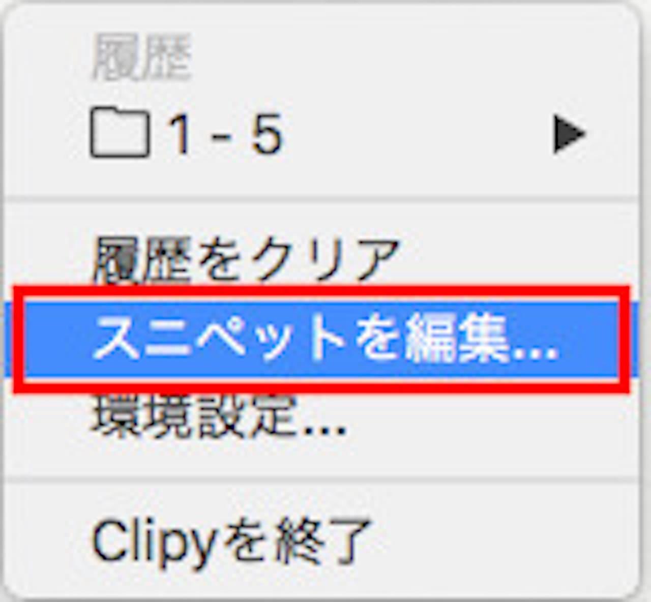 Clipyでスニペットを登録する方法①