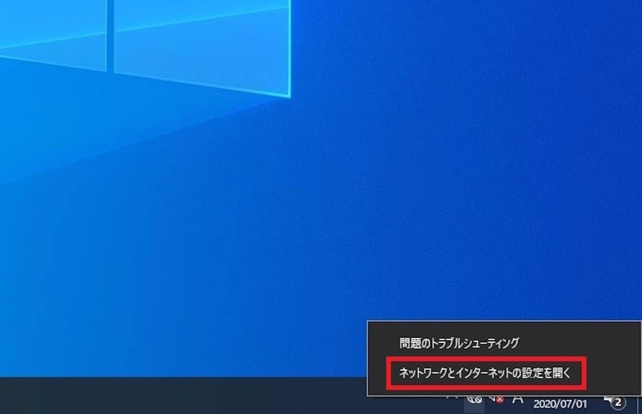 Windows10でネットワークアダプターを再起動する方法②