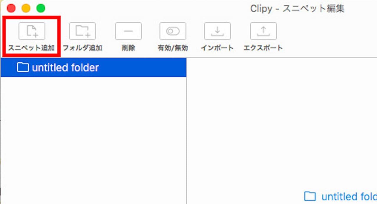 Clipyでスニペットを登録する方法④
