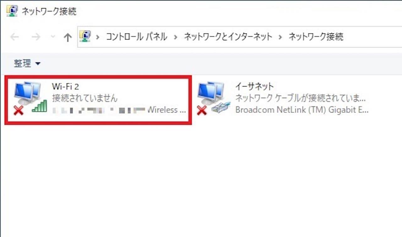 Windows10でネットワークアダプターを再起動する方法⑤
