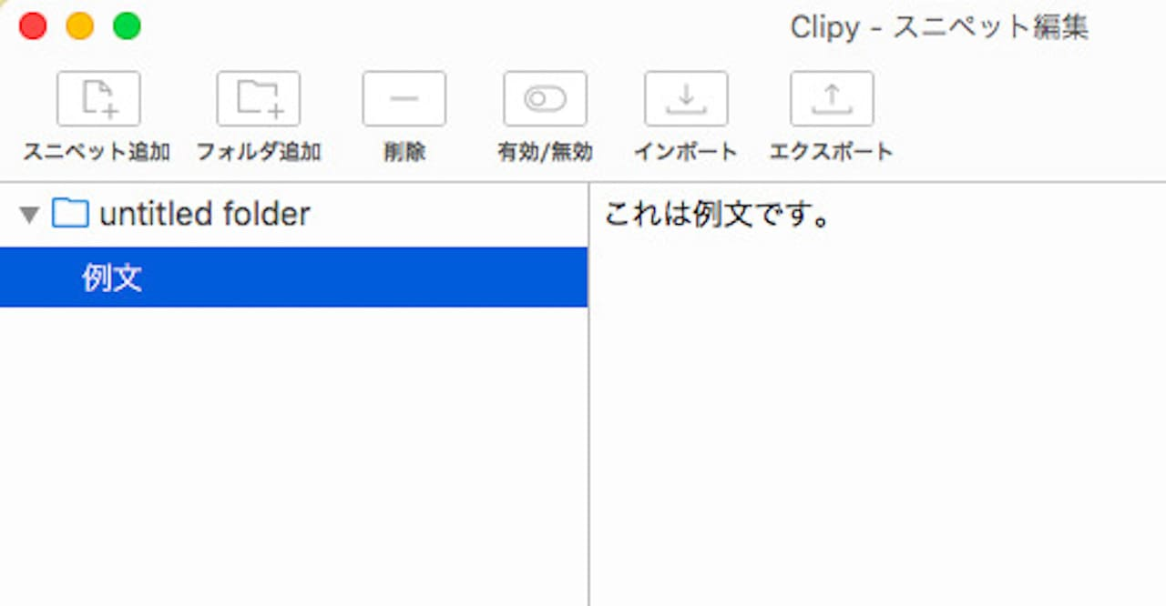 Clipyでスニペットを登録する方法⑥