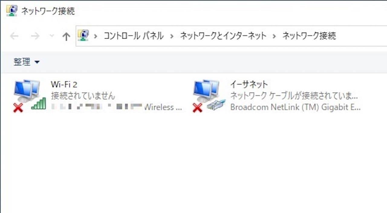 Windows10でネットワークアダプターを再起動する方法⑧